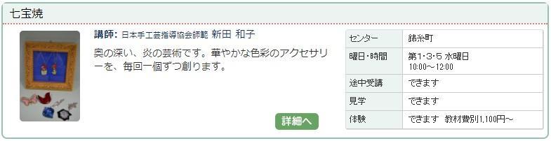 錦糸町02_七宝0113.jpg