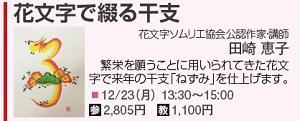 1213_川口花文字.jpg
