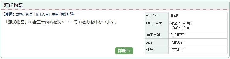川崎3_源氏1016.jpg