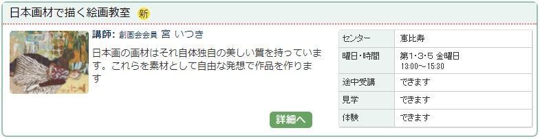 恵比寿2_日本画1125.jpg