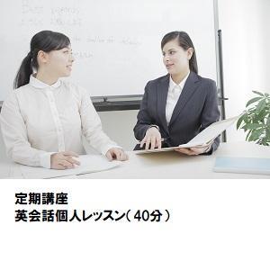 07「英語個人レッスン(40分)」.jpg