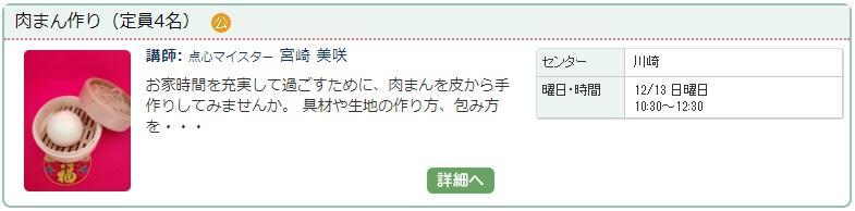 川崎02_肉まん1127.jpg
