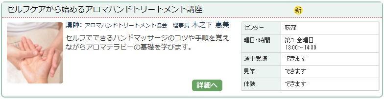 荻窪3_アロマ1121.jpg