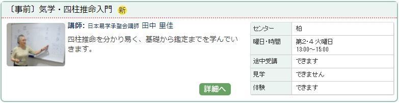 柏04_気学1201.jpg