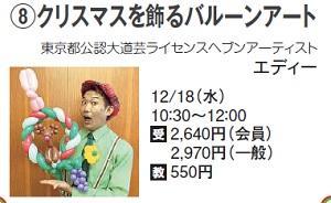 1218_横浜クリスマスバルーン.jpg