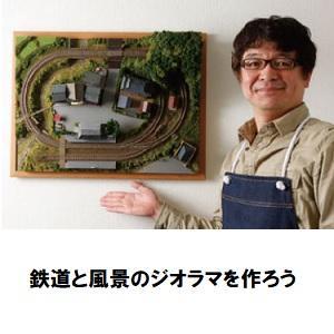 鉄道と風景のジオラマを作ろう.jpg