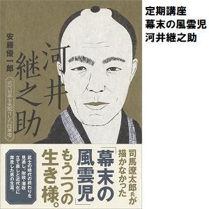06幕末の風雲児 河井継之助.jpg