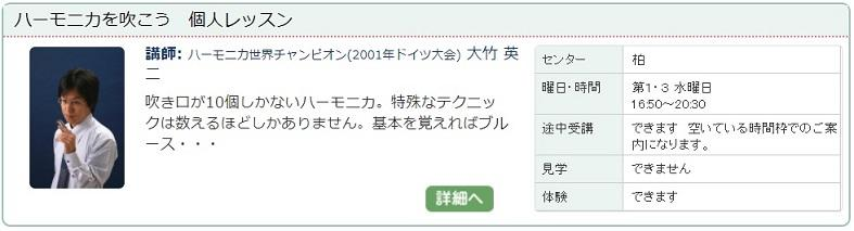 柏03_ハーモニカ0114.jpg