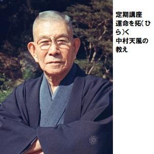 大宮08_運営を拓く中村天風の教え.jpg