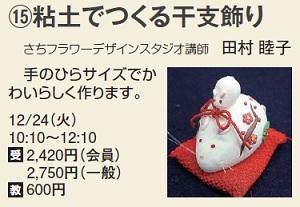 1224_横浜粘土干支飾り.jpg