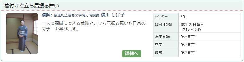 柏2_着付け1121.jpg