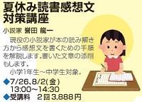 726_町屋_読書.jpg