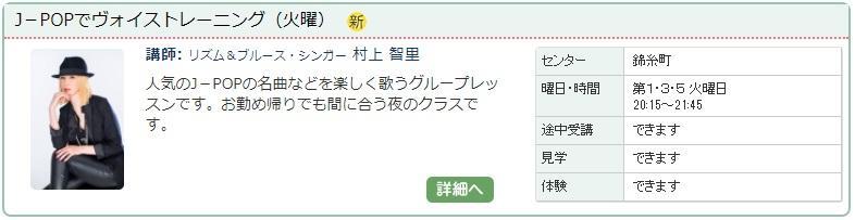 錦糸町01_ボイス1205.jpg