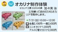 721_川口_オカリナ.jpg