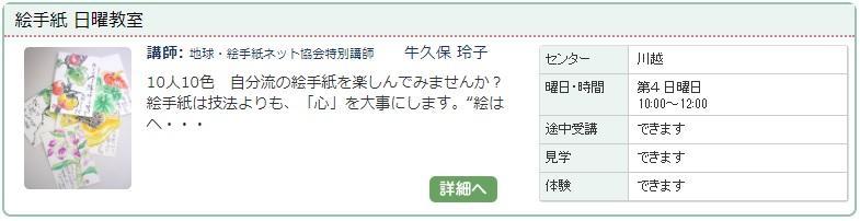 川越3_絵手紙1113.jpg