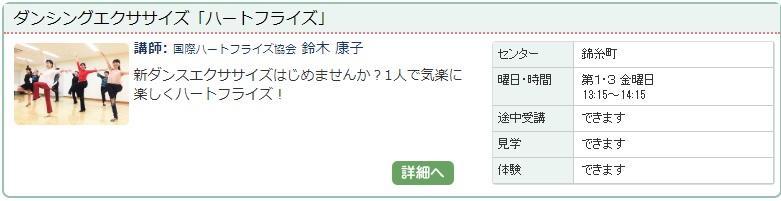 錦糸町03_ハートフラ.jpg