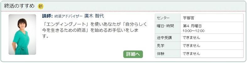 宇都宮02_終活0114.jpg