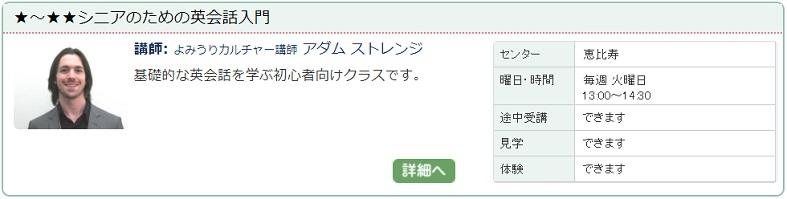 恵比寿02_英会話0114.jpg