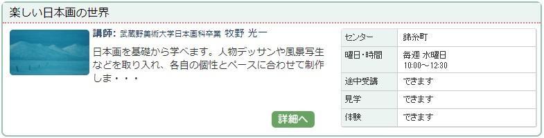錦糸町02_日本画1016.jpg