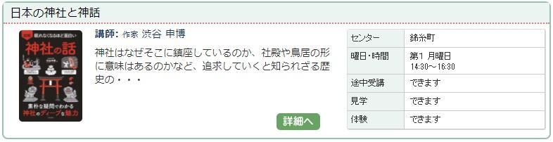 錦糸町01_神社0110.jpg
