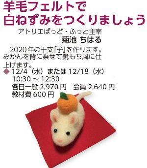 1204_大森羊毛フェルト.jpg