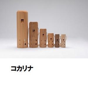 川越05_コカリナ.jpg