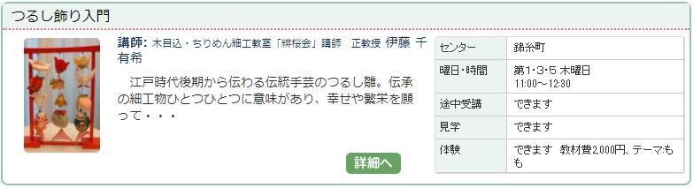 錦糸町4_つるし1113.jpg
