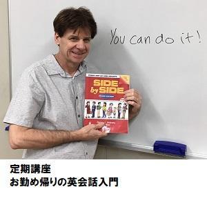 09お勤め帰りの英会話入門.jpg