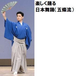 楽しく踊る日本舞踊(五條流).jpg