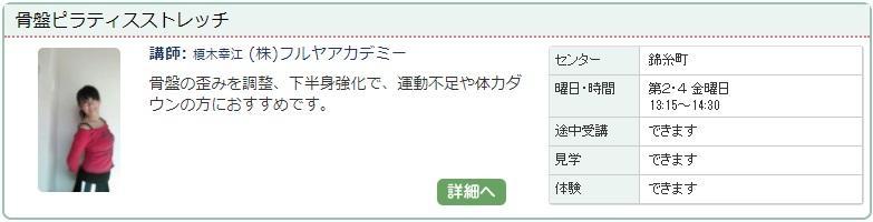 錦糸町03_骨盤ピラティス0127.jpg