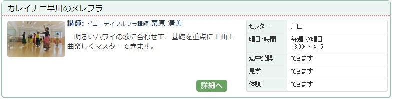 川口2_メレフラ.jpg
