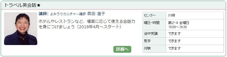 川崎4_トラベル1113.jpg