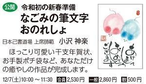 1207_錦糸町おのれしょ.jpg