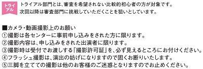 2019 歌の祭典_撮影のお願い.jpg
