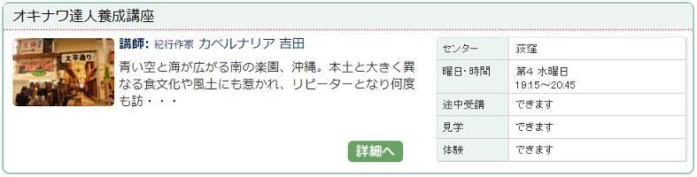 荻窪4_オキナワ1015.jpg