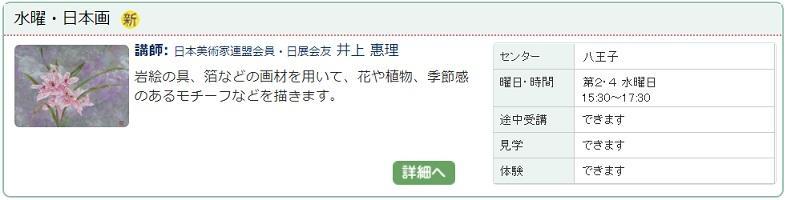 八王子01_日本画1017.jpg