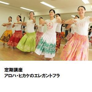 02(アロハ・ピカケのエレガントフラ).jpg
