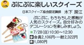 728_川口_スクイーズ.jpg