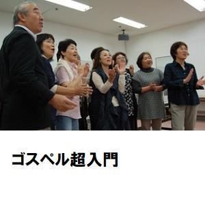 横浜16_ゴスペル.jpg