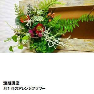 北千住09_月1回のアレンジフラワー.jpg