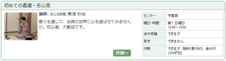 宇都宮3_香道.jpg