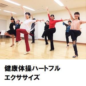川口05_健康体操.jpg
