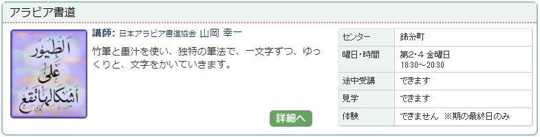 錦糸町3_アラビア書道1016.jpg