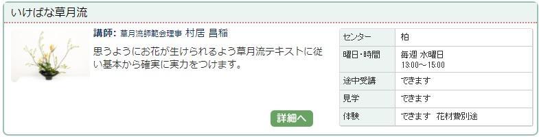 柏03_草月0105.jpg