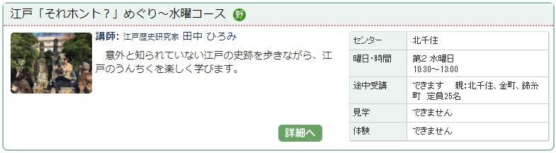 北千住4_江戸ホント水1121.jpg