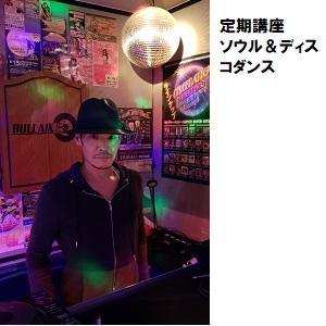 05ソウル&ディスコダンス.jpg