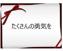 04_たくさんの勇気を220-176.jpg