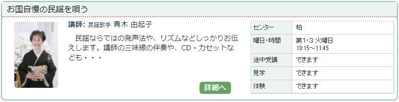 柏1_民謡1117.jpg