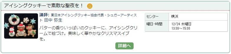 横浜02_アイシング1127.jpg
