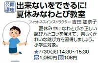 730_金町_なわとび.jpg